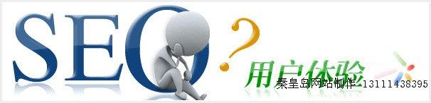 秦皇岛网站建设关键6点提升用户体验