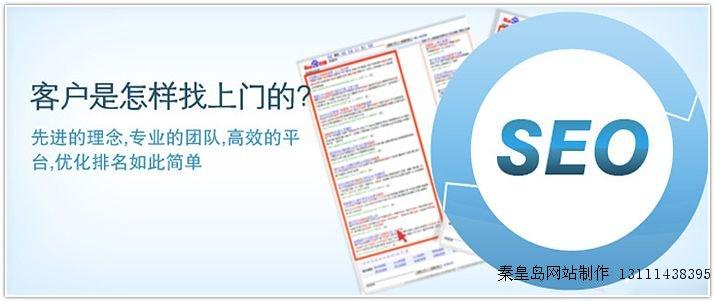 秦皇岛网站制作时如何帮客户分析竞争对手?