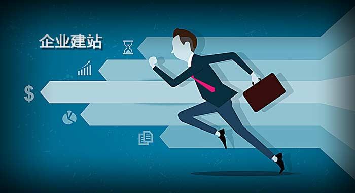 秦皇岛企业网站建设功能越多越好?