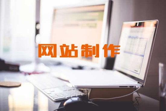 教您如何让自己的企业网站在行业中脱颖而出