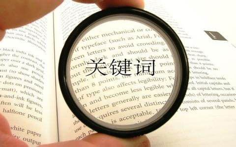 秦皇岛网站优化如何选择精准关键词?